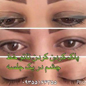 پاک کردنخط چشم